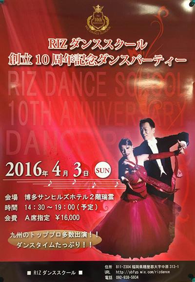 20160403_riz_s