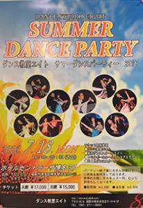ダンス教室エイト サマーダンスパーティー2016
