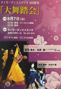 タイガーダンススタジオ68周年「大舞踏会」