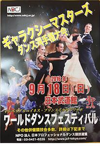 ギャラクシーマスターズ ダンス選手権大会「ワールドダンスフェスティバル」