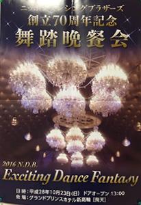 ニッポンダンシングブラザーズ 創立70周年記念舞踏晩餐会 Exciting Dance Fantasy
