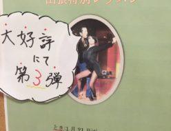 第3弾 中村将太・雪組 特別レッスン