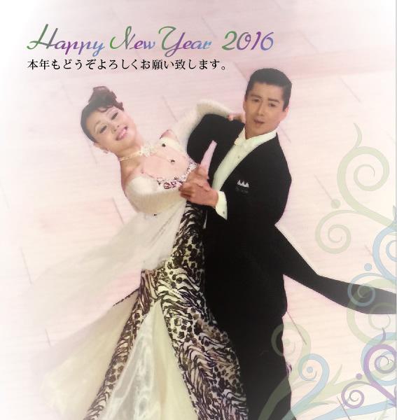 2016トミタ社交ダンス教室年賀状アイキャッチ
