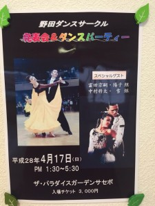 野田ダンスサークル発表会ダンスパーティ