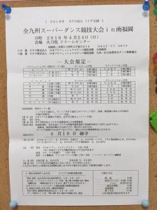 全九州スーパーダンス競技大会in南福岡