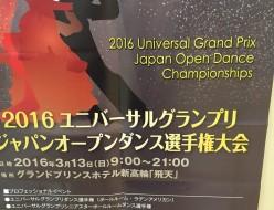 ユニバーサルグランプリジャパンオープンダンス選手権大会