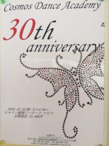 福岡シーホーク コスモスダンスアカデミー30周年記念パーティー