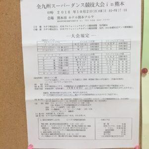全九州スーパーダンス競技大会in熊本