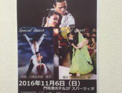 S&Yナカムラダンススタジオ5周年記念パーティー