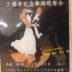 カミヤマダンスカンパニー7周年記念舞踏晩餐会