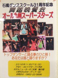 石橋ダンススクール31周年記念