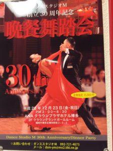 ダンススタジオM30周年記念晩餐舞踏会