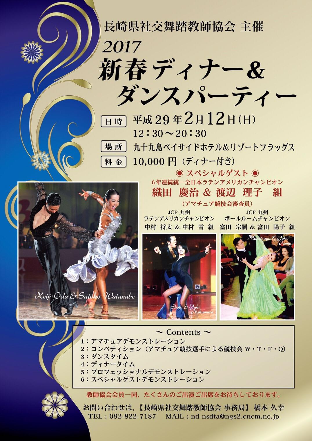 2017新春ディナー&ダンスパーティー