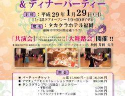 2017年JPCL新春ダンスフェスティバル&ディナーパーティー