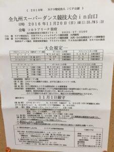 全九州スーパーダンス競技会in山口