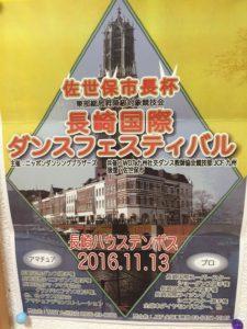 長崎国際ダンスフェスティバル