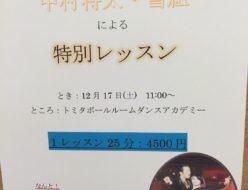 JCF九州ラテンチャンピオン中村将太・雪組による特別レッスン