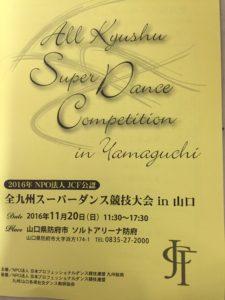 全九州スーパーダンス競技会プロオープンボールルーム部門優勝