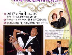 トミタボールルームダンスアカデミー10周年記念舞踏晩餐会