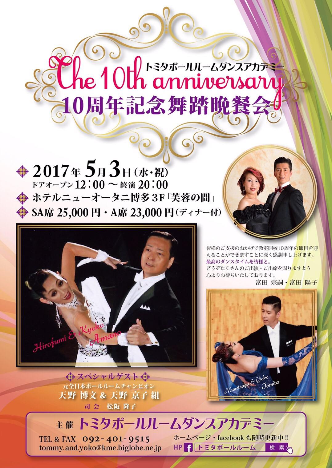 2017年5月3日「10周年記念舞踏晩餐会」