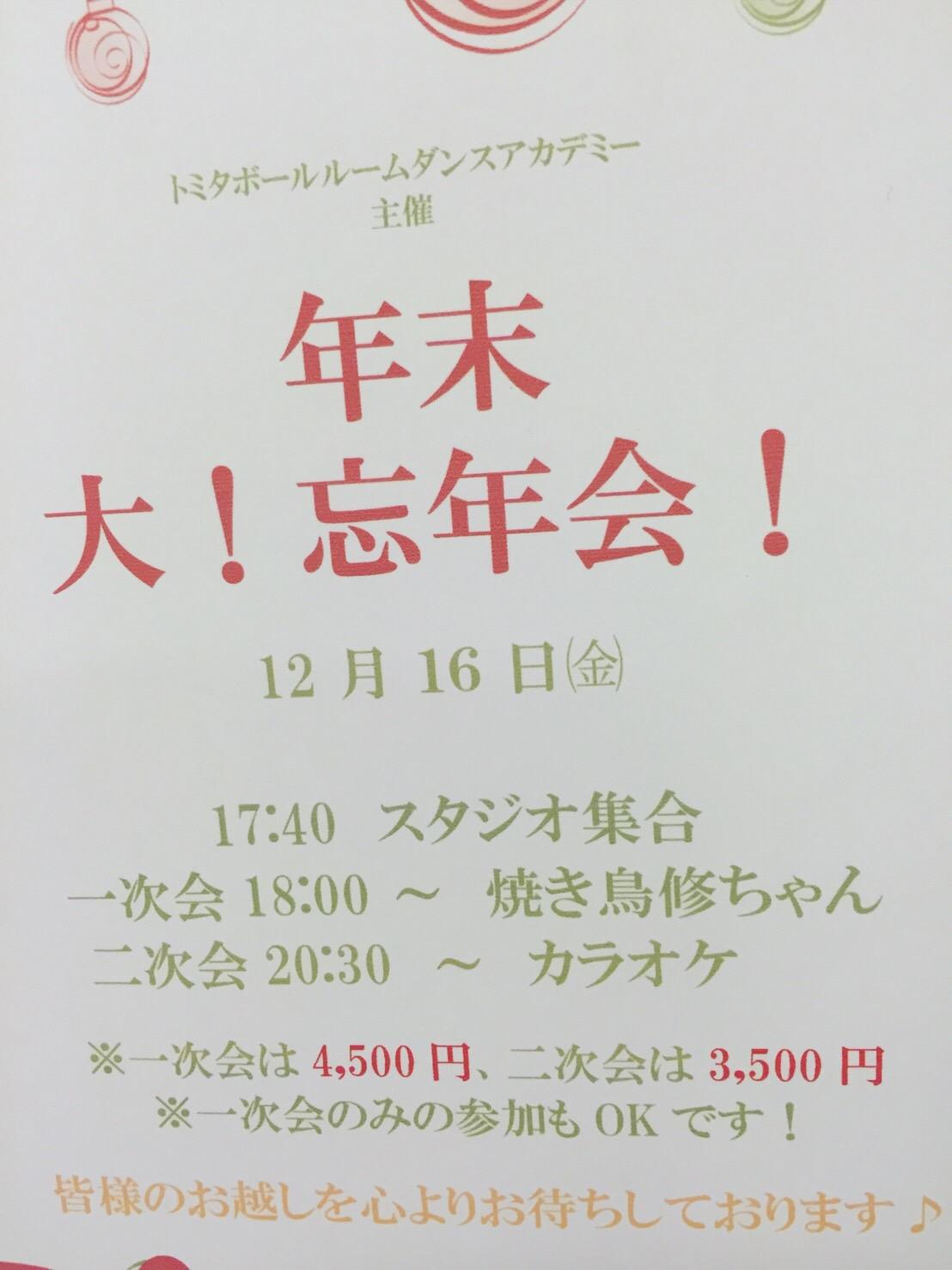 トミタダンス大忘年会