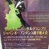 2017ユニバーサルグランプリジャパンオープンダンス選手権