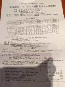 九州スーパーダンス競技大会in南福岡
