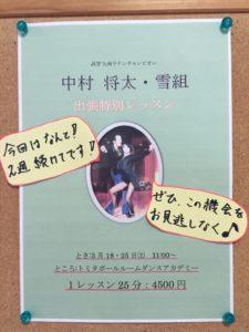 中村将太・雪組 特別レッスン