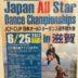 JCF-CUP日本オールスターダンス選手権大会