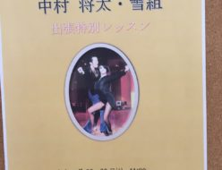 中村将太・雪先生特別レッスン