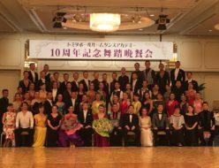 トミタボールルームアカデミー10周年記念舞踏晩餐会