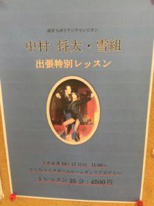 中村組特別レッスン6月