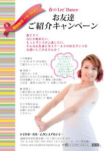 トミタ社交ダンス教室お友達ご紹介キャンペーン