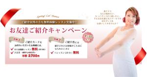 トミタ社交ダンス教室お友達紹介キャンペーン