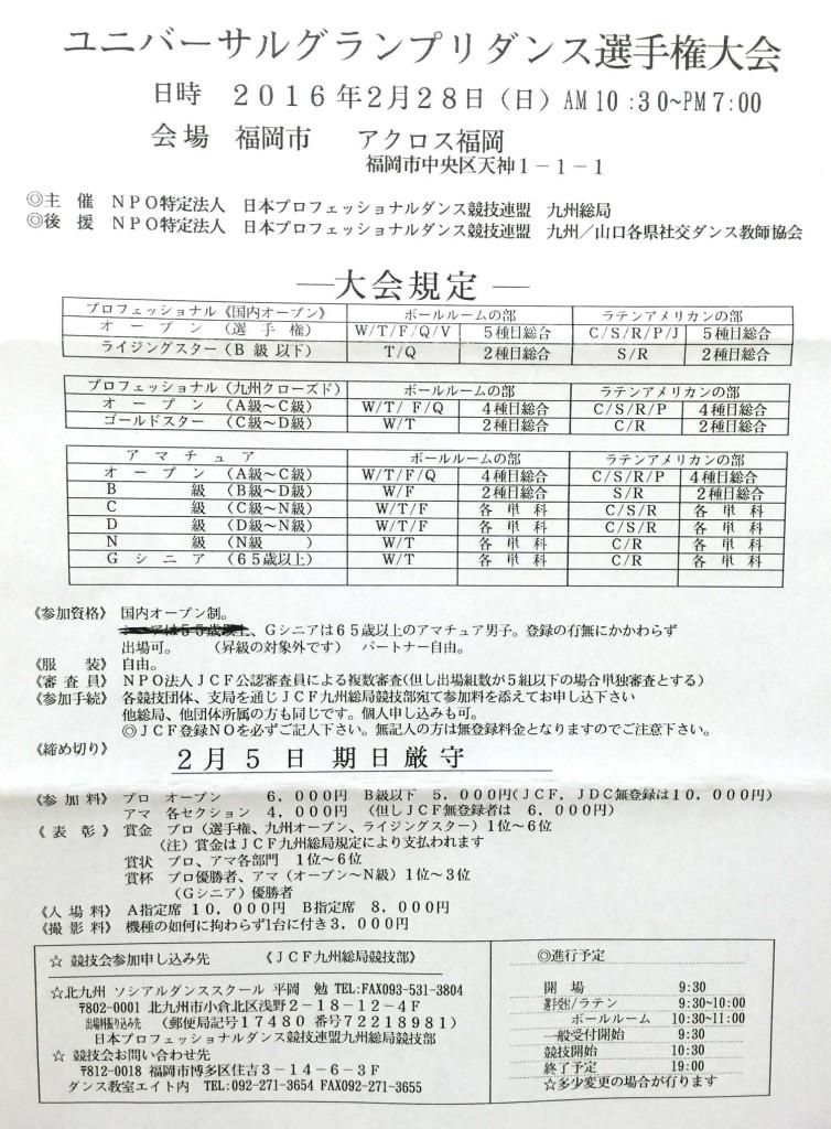 info160208