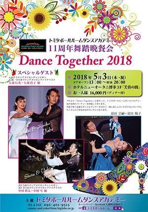 2018年5月3日「11周年記念舞踏晩餐会」